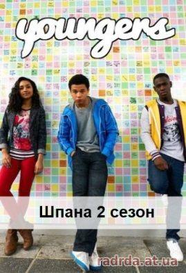 даешь молодежь новые серии смотреть   онлайн