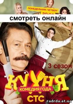 кухня 3 сезон смотреть онлайн смотреть все серии