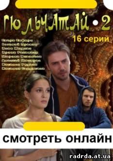 Кадры из фильма громовы 5 серия 2 сезон