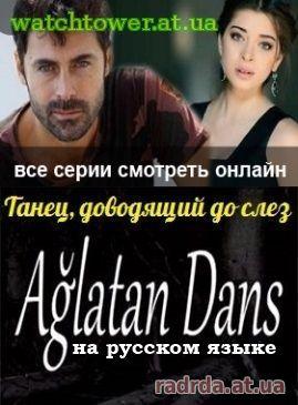 смотреть сериал танец доводящий до слез на русском языке