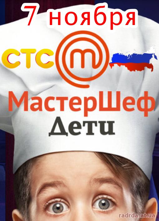 стс мастершеф 2 сезон