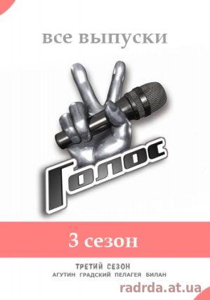 «Голос 10 Сентября 2014 Смотреть Онлайн Первый Канал» — 2012
