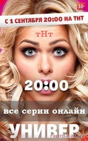«Сериал Универ Новая Общага Смотреть Онлайн Сезон 2» — 2004