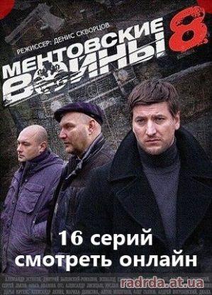 Сериал ментовские войны 10 17 серия