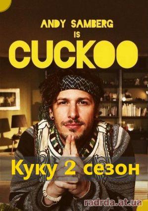 «Молокососы Сезон 2 Серия 2» — 2004