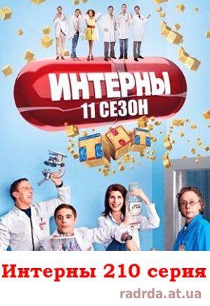 «Смотреть Интерны Смотреть Все Серии» / 2007