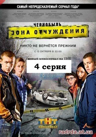 17 серия сериал зона