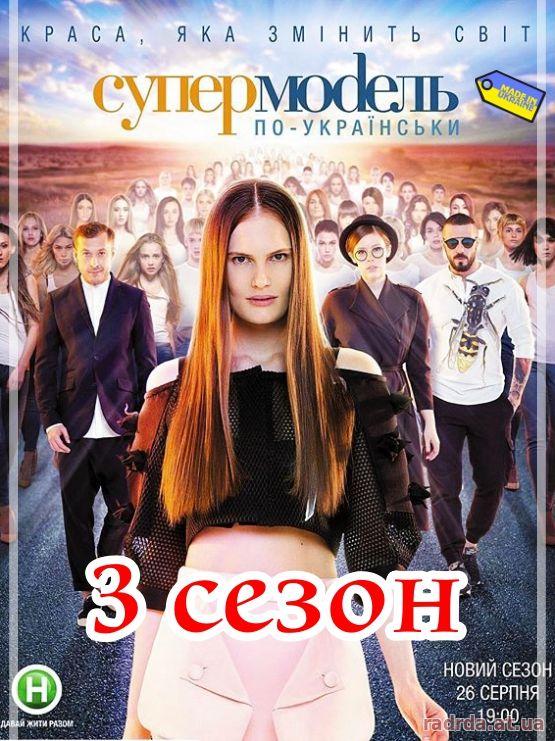 «Супермодель По Українськи 3 Сезон 2 Випуск Смотреть» — 1998