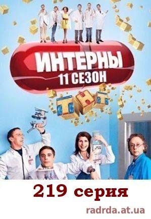 смотреть онлайн интерны сезон 14 серия 10