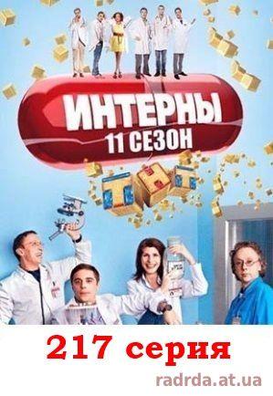 смотреть онлайн интерны 11 сезон 11 серия