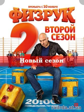 лесник 2 сезон 21 серия