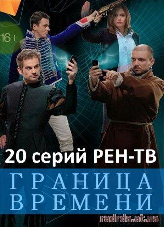 «Смотреть Онлайн Канал Тв 7 Рен Тв» / 2010