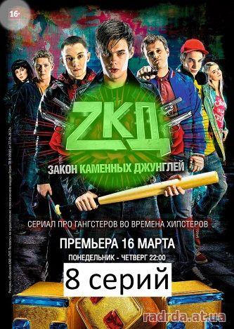 «Громовы 2 Сезон Серия 9» — 2014