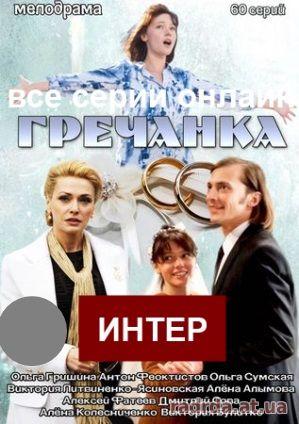 «Мелодрами 2016 Які Вже Вийшли Смотреть Онлайн Россия» — 2014
