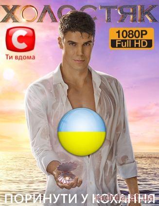 холостяк 1 сезон украина победительница