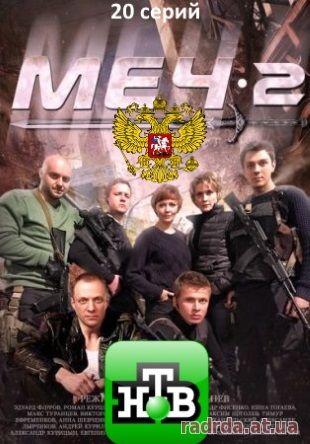 «Робоцып Сезон 8 Серия 8» / 2016