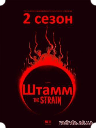 Смотреть сериал Штамм онлайн бесплатно в хорошем