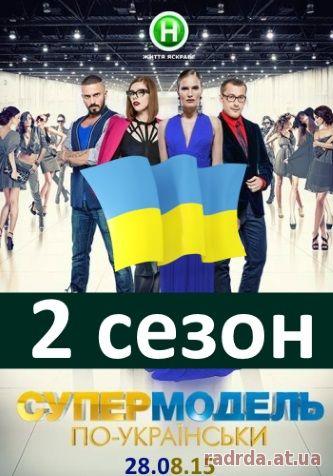 «Смотреть Супермодель По Українськи 3 Сезон Онлайн» — 2008