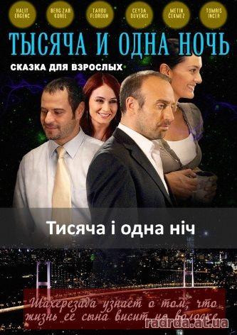 «Смотреть Онлайн На Русском Языке Сериал 1001 Ночь» — 1999