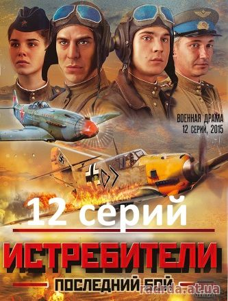 «Последний Бой Истребители Фильм» / 2012